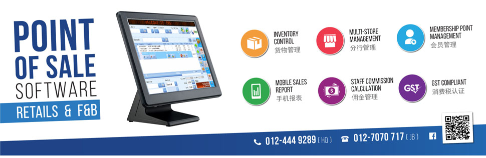 IRS Point of Sales System - Malaysia POS Software | Malaysia